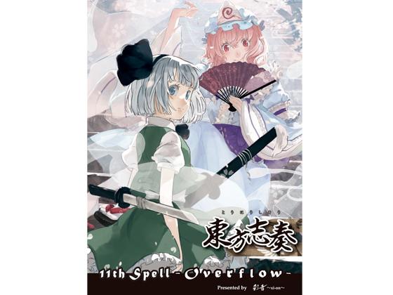 東方志奏 11th Spell -Overflow-の画像