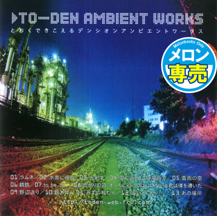 TO-DEN AMBIENT WORKSの画像