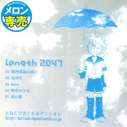 length 2047の画像