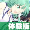 みらくる☆パーティー -不思議の幻想郷2- 無料体験版