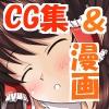 東方紅魔郷CG集~やっぱり霊夢ちゃんが一倍強い~