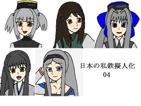 日本の私鉄擬人化04の画像