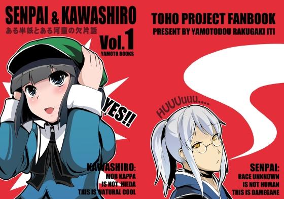 SENPAI&KAWASHIRO Vol.1の画像