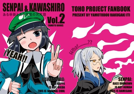 SENPAI&KAWASHIRO Vol.2の画像