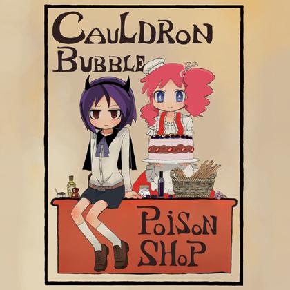 カウルドロン・バブル毒物店の画像
