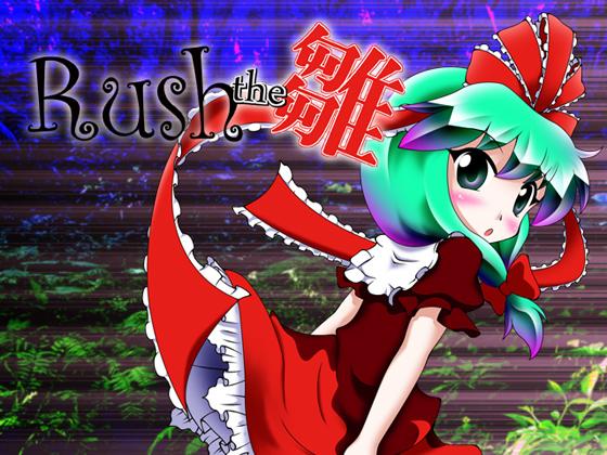 Rush the 雛の画像