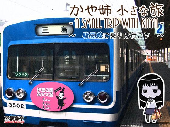 かや姉小さな旅 ~駿豆線に乗りに行こう~の画像