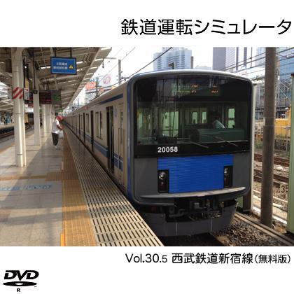 鉄道運転シミュレータ Vol30.5 西武鉄道新宿線の画像
