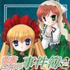 薔薇乙女の事件簿2