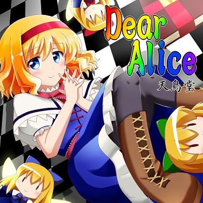 Dear Aliceの画像