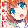 【無料配布】月刊めろり 2012年10月号