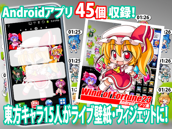 Wind of Fortune23 東方Androidアプリ集の画像