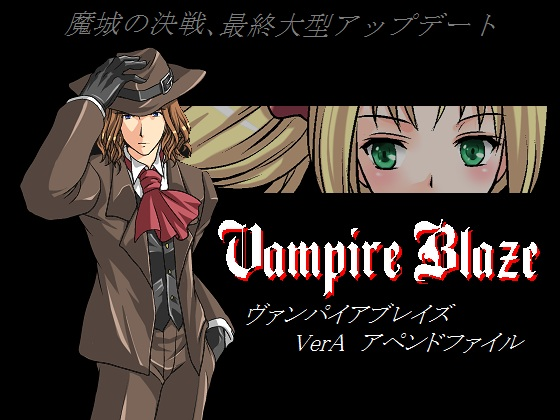 VampireBlazeアペンドファイル+イージーモードの画像