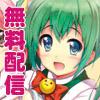【無料配布】月刊めろり 2012年11月号