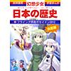 学べそうで学べない少し学べる日本の歴史(1) フライング摂政ポセイドン2012
