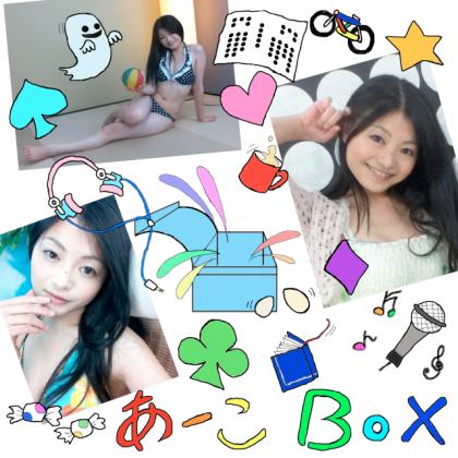 あーこBox / 村田明子の画像