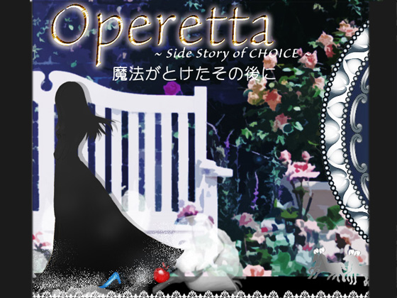 operetta ~side story of CHOICE~の画像