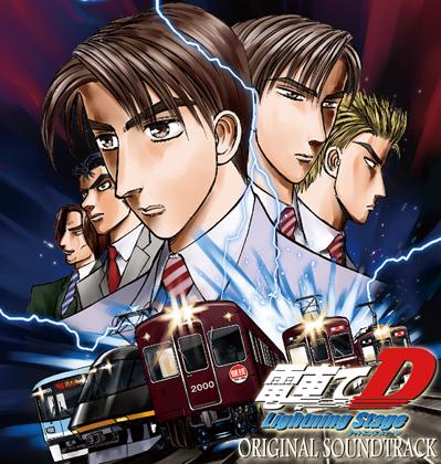 電車でD LightningStage オリジナルサウンドトラックの画像