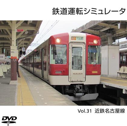 鉄道運転シミュレータ Vol.31 近鉄名古屋線の画像
