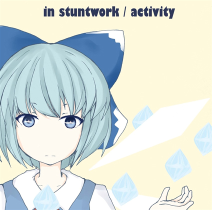 in stuntworkの画像