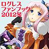 ログレスファンブック2012冬