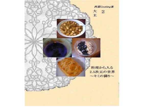 料理から入る 2.5次元の世界~キミの隣り~の画像