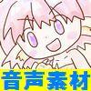 ゲーム向け音声素材集~獣人・野生児系ボイス100個