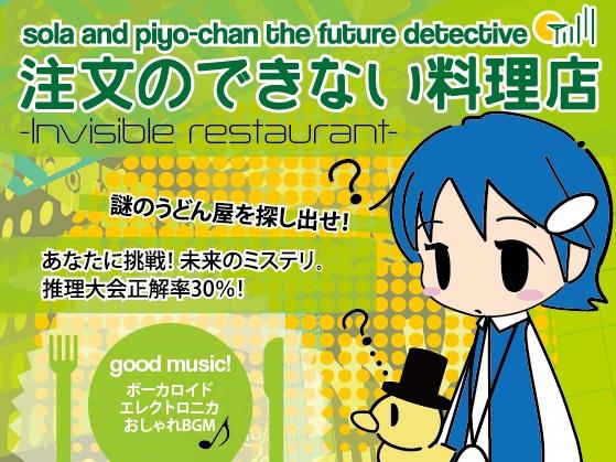未来探偵ソラとピヨちゃん 注文のできない料理店の画像