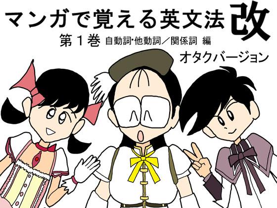 マンガで覚える英文法 改(1)オタクバージョンの画像