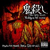 鬼殺し -THE OGRE KILLER- WEB
