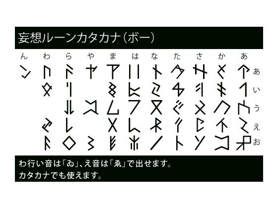 妄想ルーンカタカナフォントの画像
