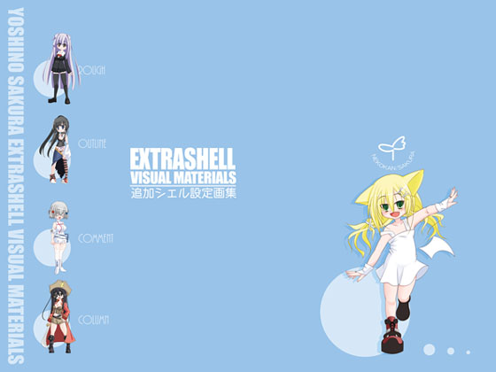EXTRASHELL VISUAL MATERIALSの画像