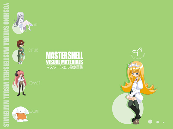 MASTER SHELL VISUAL MATERIALSの画像