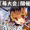 東方カードモンスターズ マスターめろんちゃん出現コード