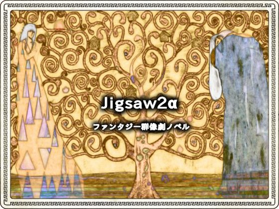 Jigsaw2 αの画像