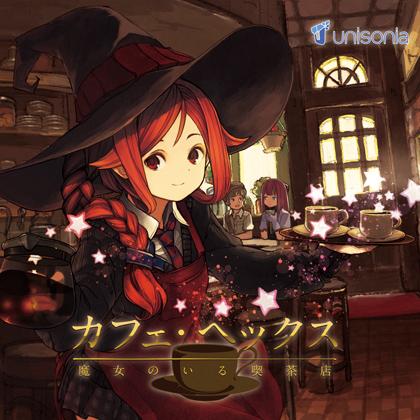 unisonia 02a カフェ・ヘックス 魔女のいる喫茶店の画像