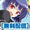 【無料配布】月刊めろり 2013年4月号