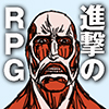 進撃RPG CRASH & BREAK