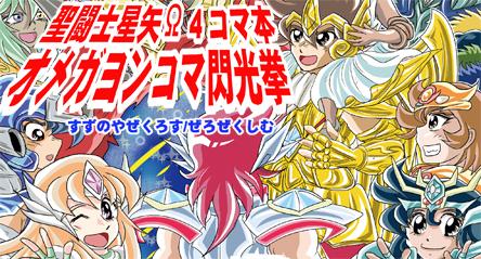 オメガヨンコマ閃光拳 聖闘士星矢Ω4コマ本の画像