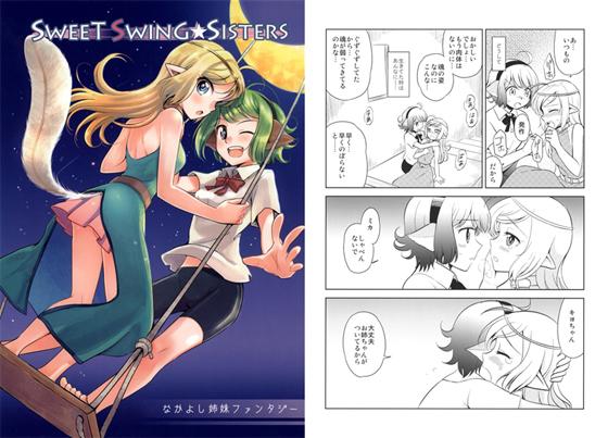SweetSwing★Sistersの画像