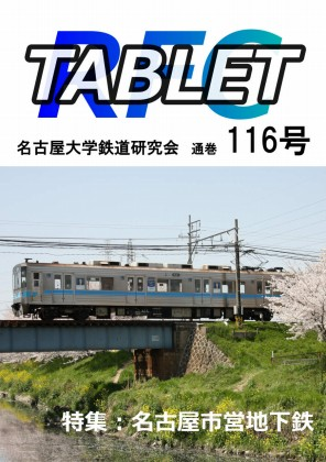 TABLET 116の画像