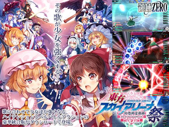 東方スカイアリーナ・幻想郷空戦姫-MATSURI-の画像
