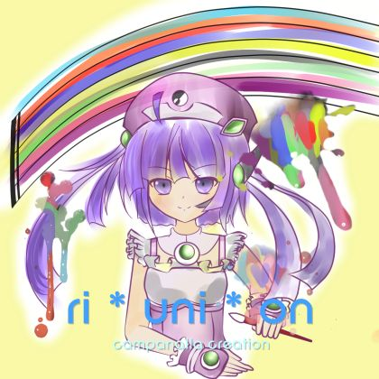 ri*uni*onの画像