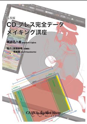 CJVN0003 私家版CDプレス完全データメイキング講座の画像