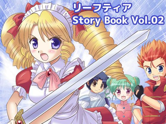 リーフティア Story book Vol.2の画像