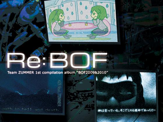 Re:BOFの画像