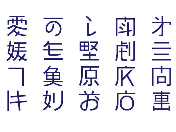 略字フォントの画像