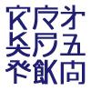 略字フォント