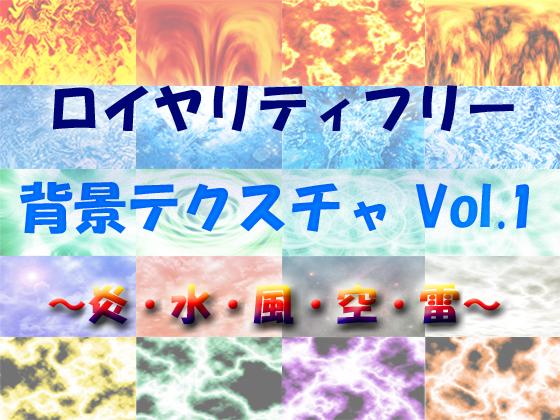 ロイヤリティフリー 背景テクスチャ Vol.1 ~炎・水・風・空・雷~の画像