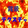 ロイヤリティフリー 背景テクスチャ Vol.1 ~炎・水・風・空・雷~